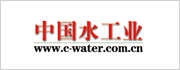 中国水工业