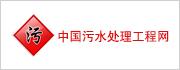 中国污水处理工程网