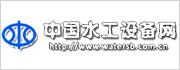 中国水工设备网